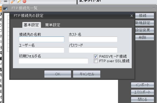 シリウスFTP設定