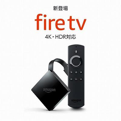 AmazonはFire TV のNew モデル
